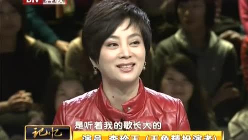 李玲玉深情演唱《粉红色的回忆》 这声音甜到人心里了!