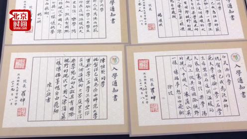 10余名书法家给540名小学生写通知书 给孩子播下书法的种子