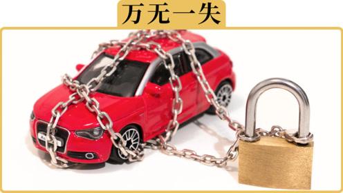 备胎说车:为什么现在很少有贼偷车了
