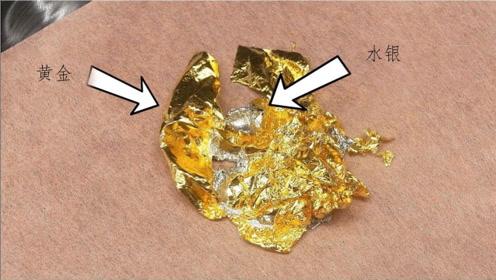 将水银滴在金箔纸上,不可思议的事情发生!镜头记录全过程