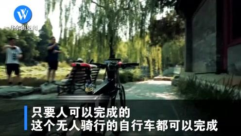 这辆自行车成精了!揭秘#清华网红自行车#目标向人脑逼近