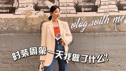 纽约时装周Vlog:边看秀边追星,我终于见到了女神!