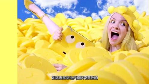 """外国美女过度喜爱""""黄颜色"""",严重影响个人生活,父母:无法理解"""