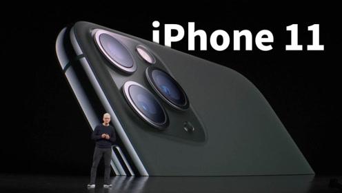 三款新iPhone发布 三摄竟成唯一惊喜