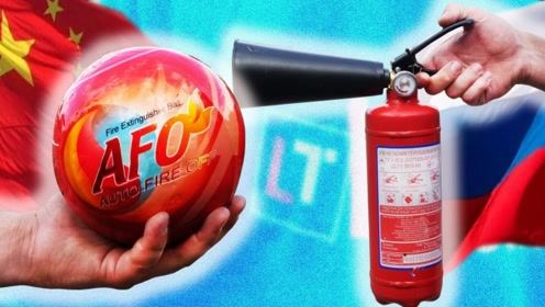 灭火器和灭火球在使用时有什么不一样?老外实验,网友:涨知识了