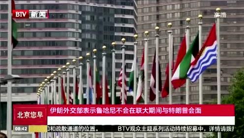 伊朗外交部表示鲁哈尼不会在联大期间与特朗普会面
