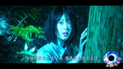一部非常奇葩的日本电影,阎王惩罚美女,把她们变成了畜生