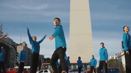 跨越大半个地球表白你 阿根廷华人深情歌唱祖国