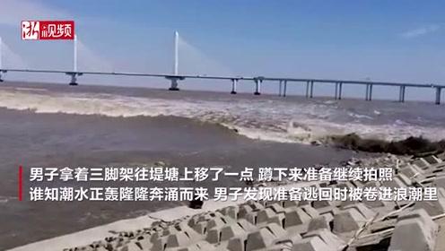 浙江一男子拍照被潮水卷走 10多秒后奇迹般被拍回岸边