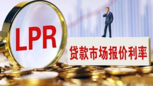 继美联储降息后 中国也迎来了LPR第二次报价
