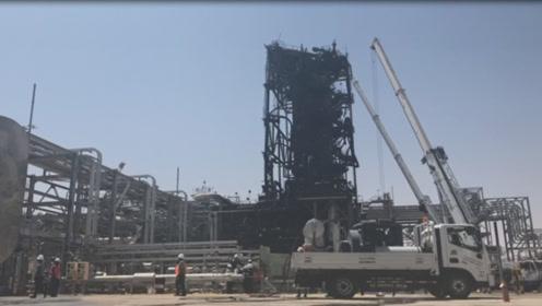 沙特遇袭设备曝光:主体设备被烧黑 石油产量减少570万桶/日