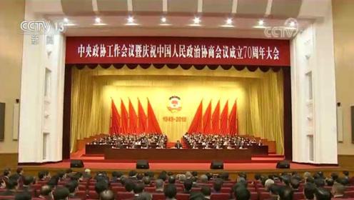 习近平在中央政协工作会议暨庆祝政协成立70周年大会上发表讲话