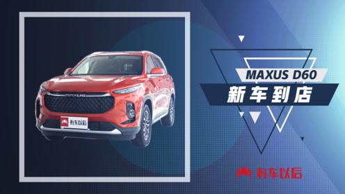 全民定制中型SUV 上汽MAXUS D60到店实拍