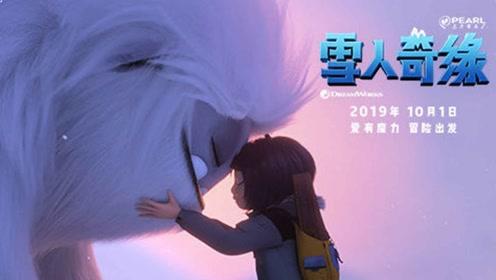 """《雪人奇缘》曝勇敢出发版预告 开启超欢乐的""""中华大冒险"""""""