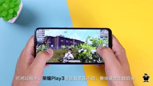 荣耀Play3性能+拍照测试:真香!