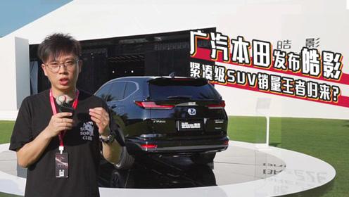 紧凑级SUV销量王归来?广汽本田发布皓影