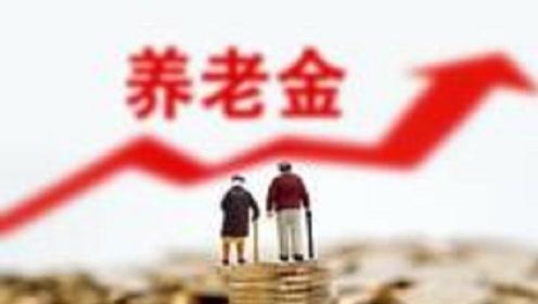人社部紧急通知:19年每人补发150%养老金,全国统一发放
