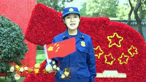 忻州消防支队《我和我的祖国》