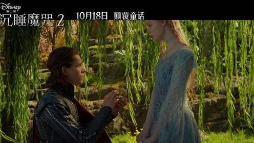 《沉睡魔咒2》告诉你童话背后的真相!10月18日全国颠覆上映