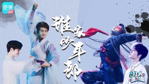 古装仙男只是帅的一级功力,这12位爱豆每个舞步皆仙气