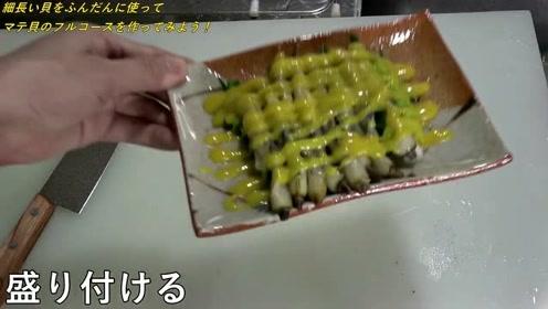 原来竹节贝壳要这样处理,看起来好有食欲