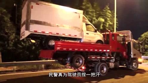 """浙江高速上惊现货车""""叠罗汉"""",场面吓坏交警"""