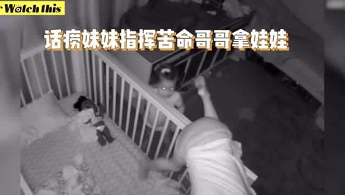 """可爱!小女孩半夜""""越狱""""婴儿床 哥哥帮忙递板凳拿娃娃忙个不停"""