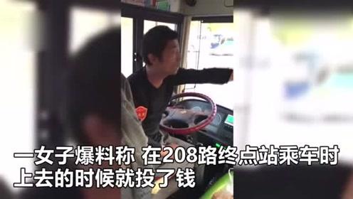 吉林一女子乘公交投币两次还无故挨骂,司机:谁能证明你给钱了