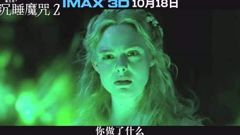 IMAX3D《沉睡魔咒2》:玛琳菲森霸气回归