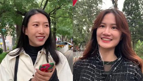 【街采】北京降温你穿秋裤了吗?小姐姐:女孩子的腿在冬天是没知觉的