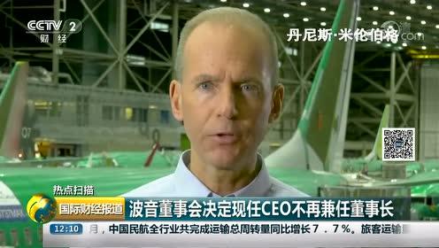 国际调查小组:波音737MAX安全漏洞