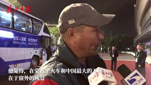 蒙古国代表团成员称:在中国坐高铁是一生难得的机会