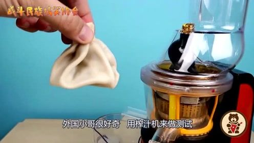 灌汤包里到底有多少汤?老外用榨汁机做测试 结果太逗了