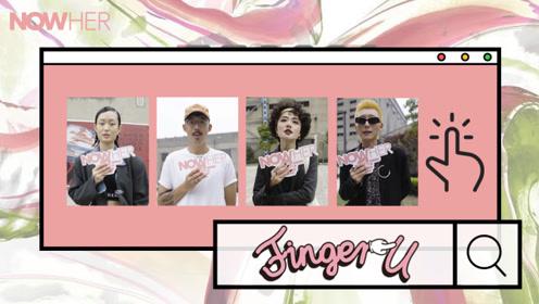Finger U | 城中热事又一季上海时装周来了