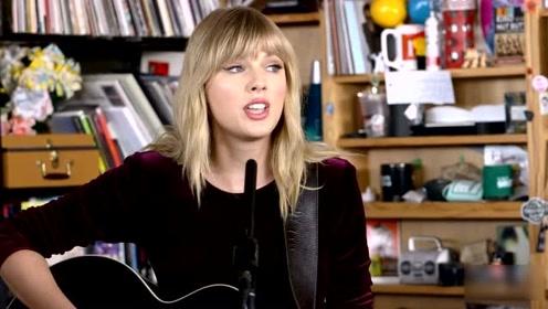 霉霉Taylor Swift最新现场不插电演唱新歌