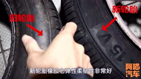 为什么轮胎用五年一定要换?老司机实车对比给你看,你还敢不换吗