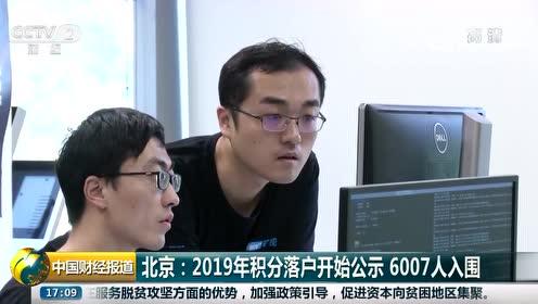 北京2019年积分落户开始公示 这次入围的6007人到底有啥特点
