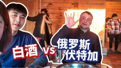 常喝伏特加的俄罗斯人喝中国白酒,杯杯一口闷,能喝多少?