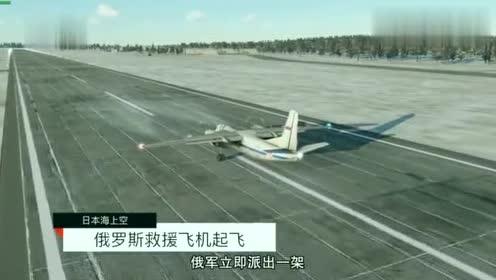 动画还原!俄罗斯两架苏34战斗轰炸机在日本海相撞坠毁