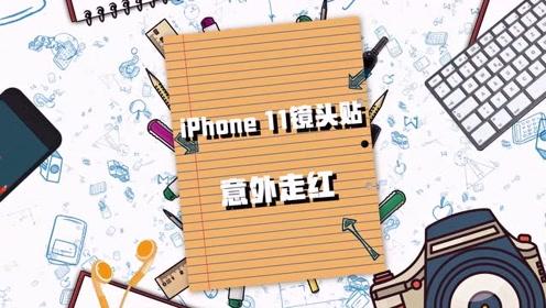 iPhone 11镜头贴意外走红