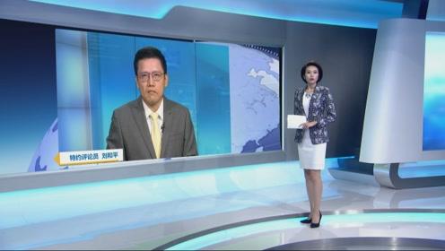 刘和平:美鼓动企业投资台湾 对蔡当局支持达到新层面?