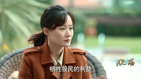 《激荡》大结局 林霞不赞同毒丸计划, 没想陆江涛一举动让股票停牌