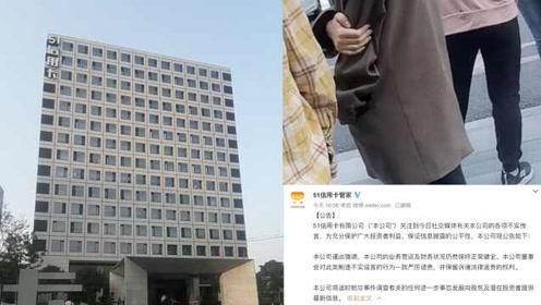 探访51信用卡杭州办公楼:大楼门口被拦,市民楼下围观找人