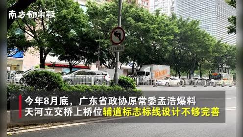 天河立交桥有标志牌与标志线不清晰致多发违章?交警:目前已优化