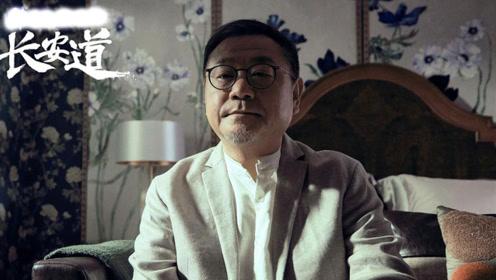 《长安道》曝光人物关系,范伟携众演员游走利益迷局