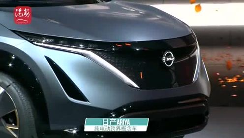 引领未来设计新方向 日产Ariya纯电动跨界概念车发布