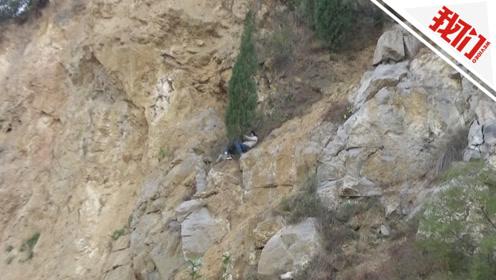 一家三口不慎坠崖 坠崖瞬间妈妈神操作逃过一劫