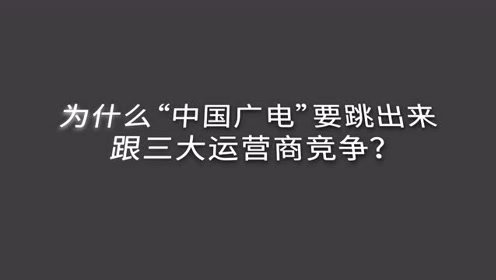 """第四大运营商,""""中国广电""""是什么来头?"""