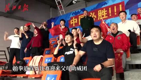 跆拳道首日比赛,父母团坐镇观众席助威