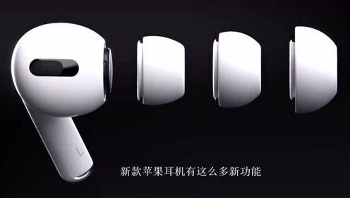 左手降噪右手防水!苹果发布新款降噪无线耳机,价格媲美一部手机